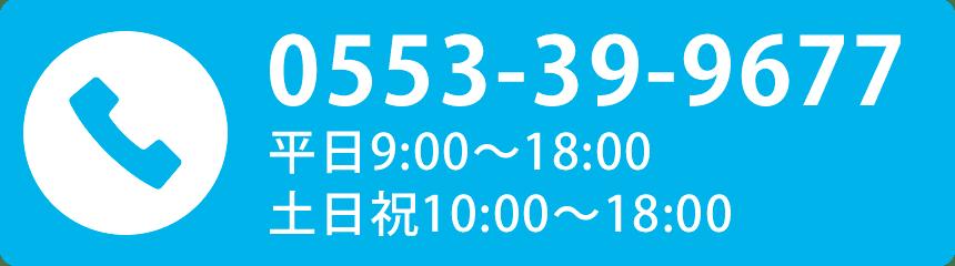 TEL 025-378-1577